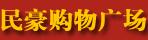湛江市麻章区民豪购物广场