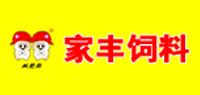 广南(湛江)家丰饲料有限公司