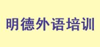 明德专业外语培训中心