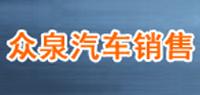 湛江市众泉汽车销售服务有限公司