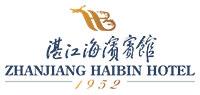 湛江海滨宾馆有限责任公司