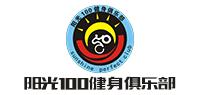 湛江市赤坎区起航健身房(阳光100)