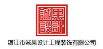 湛江市诚果设计工程装饰有限公司