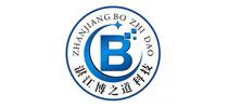湛江博之道科技有限公司