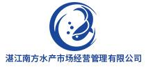 湛江南方水产市场经营管理有限公司
