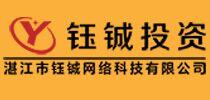 湛江钰铖网络科技有限公司