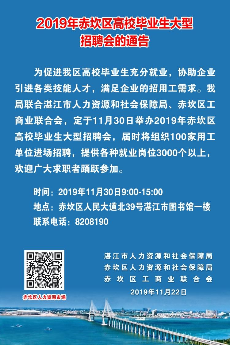 人社局公告11.30(1)(1).jpg