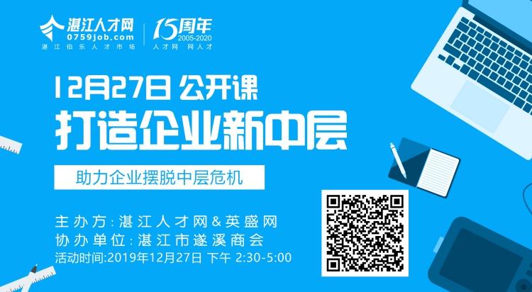 打造企业新中层(2)(1).jpg